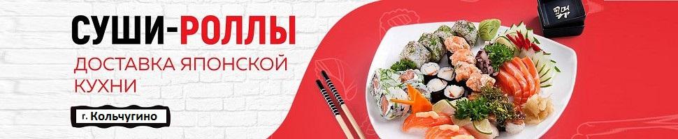 Суши, роллы. Доставка японской кухни в Кольчугино