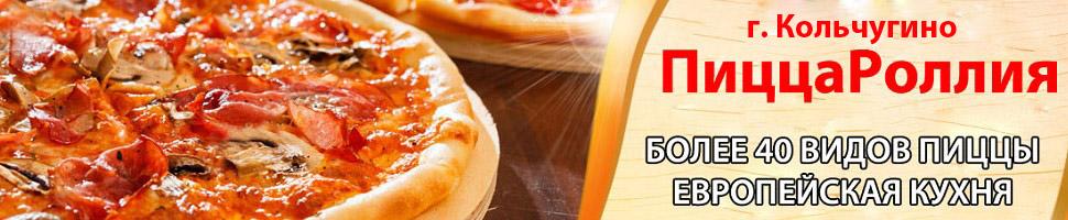 Доставка пиццы в Кольчугино